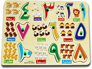 UKR Puzzle Wooden Arabic Numbers Baby Toddler Development Toy