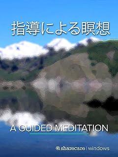 指導による瞑想 A Guided Meditation