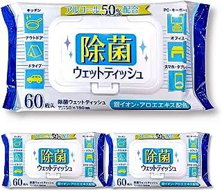 【除菌シート アルコールタイプ 】除菌 ウエットティッシュ 【3個セット(180枚)】(アルコール50% 銀イオン アロエエキス配合)