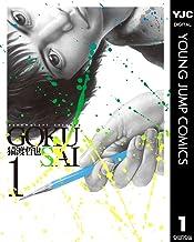 表紙: GOKUSAI 1 (ヤングジャンプコミックスDIGITAL) | 猿渡哲也