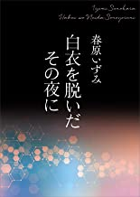 表紙: 【電子オリジナル】白衣を脱いだその夜に (講談社X文庫) | 春原いずみ