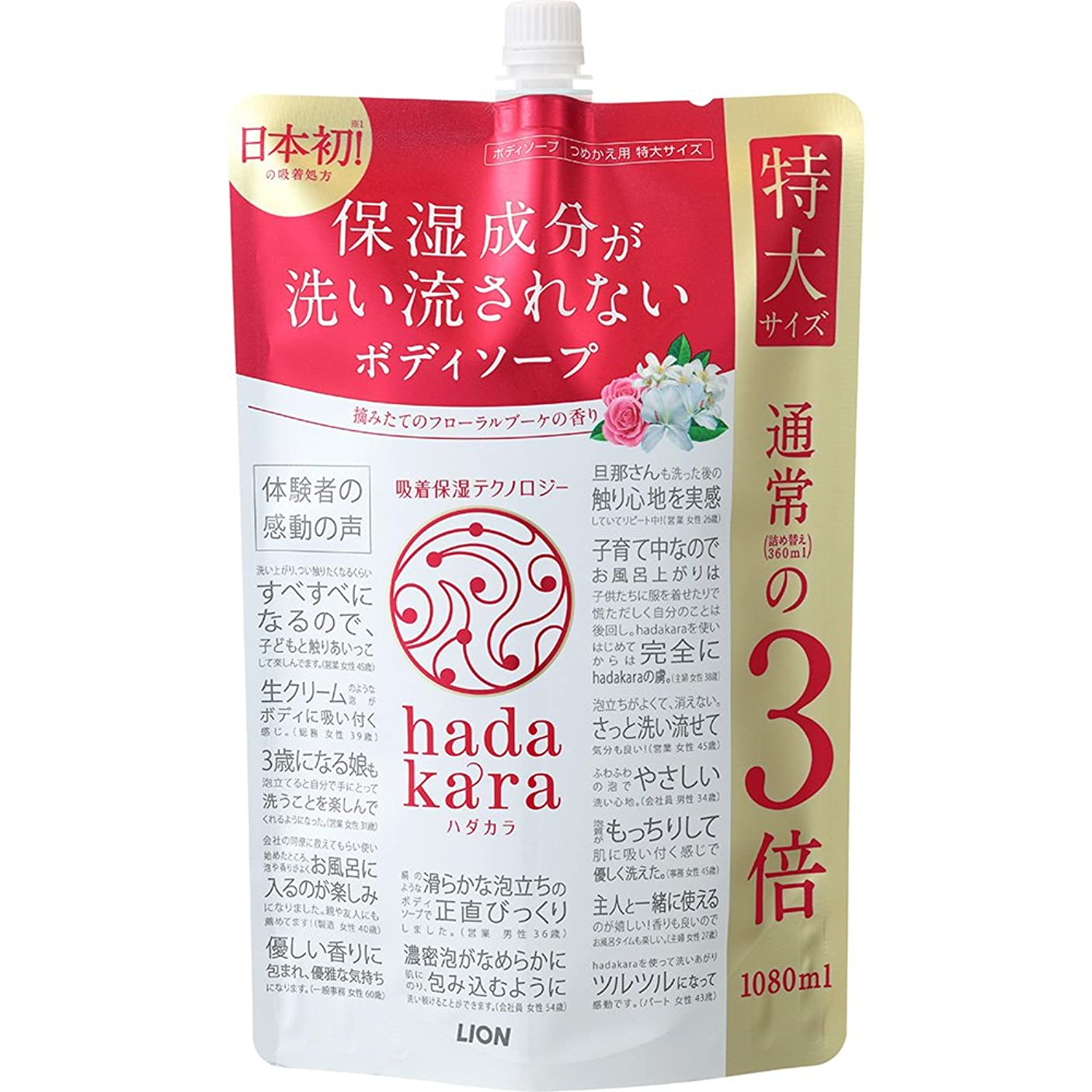 鋭くキャンバス押し下げる【大容量】hadakara(ハダカラ) ボディソープ フローラルブーケの香り 詰め替え 特大 1080ml