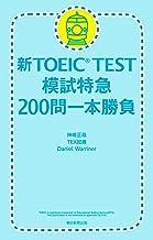 表紙: 新TOEIC TEST 模試特急 200問一本勝負   神崎正哉