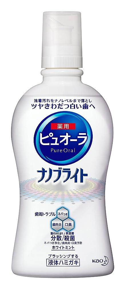 スキャンダラス規模派手ピュオーラ 液体ハミガキ ナノブライト 美白 400ml [医薬部外品]