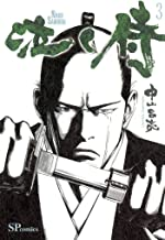 表紙: 泣く侍 3巻 | 中山昌亮