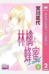 林檎と蜂蜜walk 2 (マーガレットコミックスDIGITAL) Kindle版
