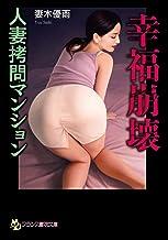 表紙: 幸福崩壊【人妻拷問マンション】 (フランス書院文庫) | 妻木 優雨