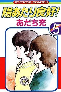 陽あたり良好!(5) (フラワーコミックス)
