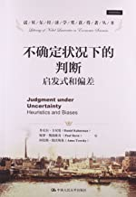 Judgment Under Uncertainty Heuristics and Biases/Chinese Edition