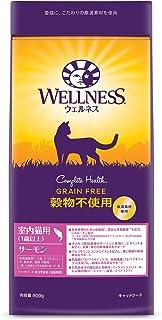 ウェルネス キャットフード 室内猫用(1歳以上) 穀物不使用 サーモン 800g
