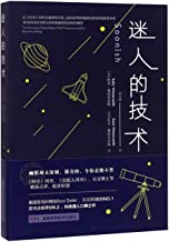 Soonish: Ten Emerging Technologies That'll Improve and/or Ruin Everything (Chinese Edition)