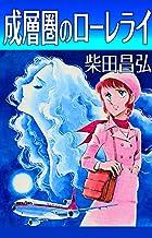 表紙: 成層圏のローレライ | 柴田昌弘