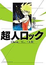 表紙: 超人ロック Classic 上巻 (ヤングキングコミックス) | 聖悠紀