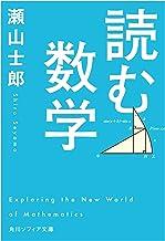 表紙: 読む数学 (角川ソフィア文庫) | 瀬山 士郎