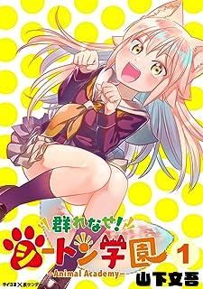 群れなせ!シートン学園-Animal Academy-(1) (サイコミ×裏少年サンデーコミックス)