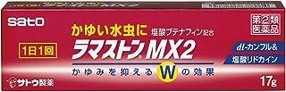 【指定第2類医薬品】ラマストンMX2 17g ※セルフメディケーション税制対象商品