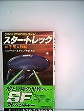 スター・トレック (1978年) (Tokuma novels)