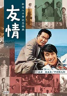あの頃映画 「友情」 [DVD]