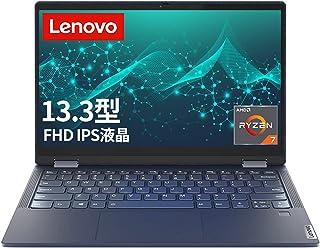 Lenovo ノートパソコン Yoga 650(マルチタッチ対応13.3型FHD/ Ryzen 7/16GBメモリ/512GB/360°回転ディスプレイ/デジタルタッチペン付属)【Windows 11 無料アップグレード対応】