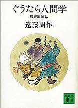 表紙: ぐうたら人間学 狐狸庵閑話 (講談社文庫)   遠藤周作