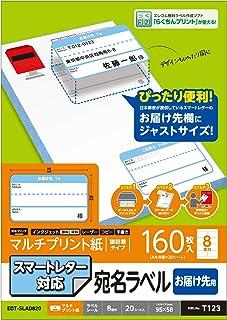 エレコム ラベルシール スマートレター対応 お届け先ラベル 160枚 (A4 20シート×8面) EDT-SLAD820