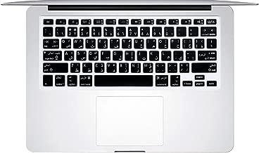 Masino Arabic Language Silicone Keyboard Cover Skin for MacBook Air 13