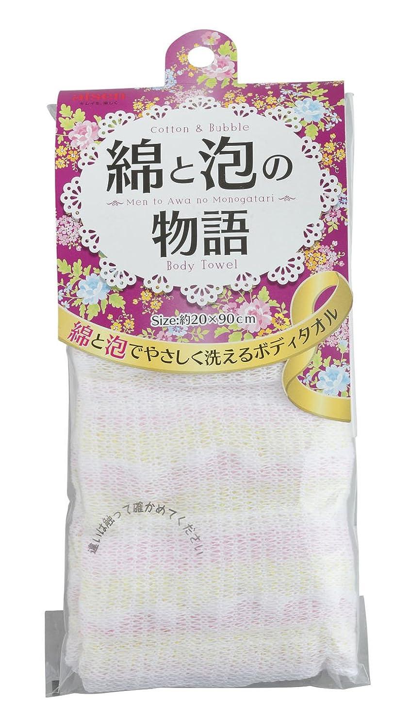 クリップ蝶シンカン住居aisen 綿と泡の物語 ボディタオル BN261
