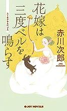 表紙: 花嫁は三度ベルを鳴らす (ジョイ・ノベルス) | 赤川 次郎