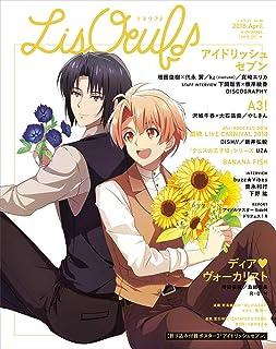 『LisOeuf♪(リスウフ♪)』vol.08 (M-ON! ANNEX 626号)
