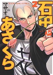 石田とあさくら(2) (ヤングキングコミックス)