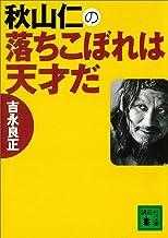 表紙: 秋山仁の落ちこぼれは天才だ (講談社文庫)   吉永良正