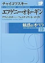 魅惑のオペラ 19 チャイコフスキー  エフゲニー オネーギン (小学館DVD BOOK)