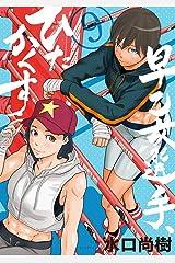 早乙女選手、ひたかくす(9) (ビッグコミックス) Kindle版