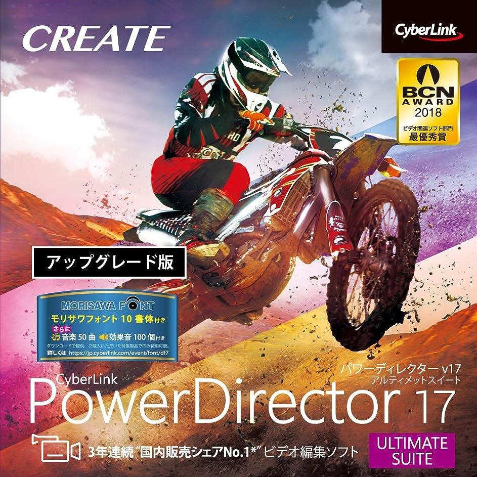 名前を作る経過不変PowerDirector 17 Ultimate Suite アップグレード版|ダウンロード版