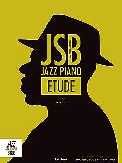 ジャズ・ピアノ・エチュード (CD付) (ジャズ・スタンダード・バイブル)