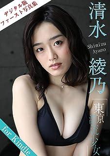 清水綾乃「東京・漂流少女」for