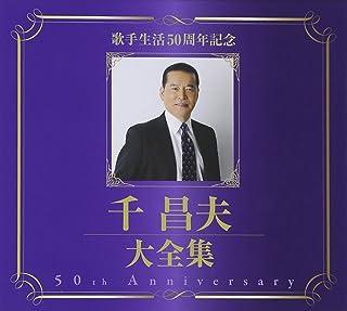 千昌夫大全集〜50周年記念BOX〜