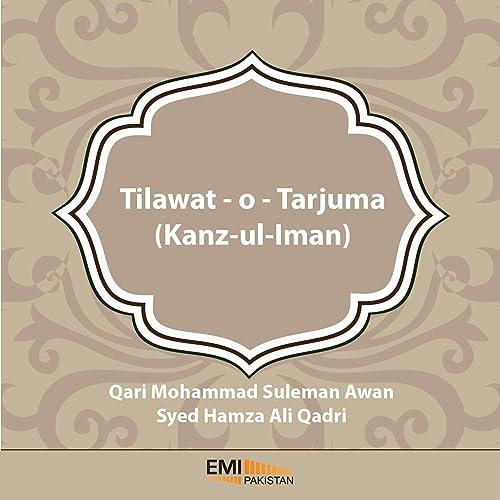 Surah Ad Dhuha by Qari Mohammad Suleman Awan - Syed Hamza