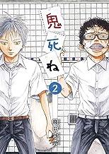 表紙: 鬼死ね(2) (ビッグコミックス)   岡田索雲