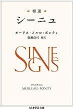 表紙: 精選 シーニュ (ちくま学芸文庫) | モーリス・メルロ=ポンティ