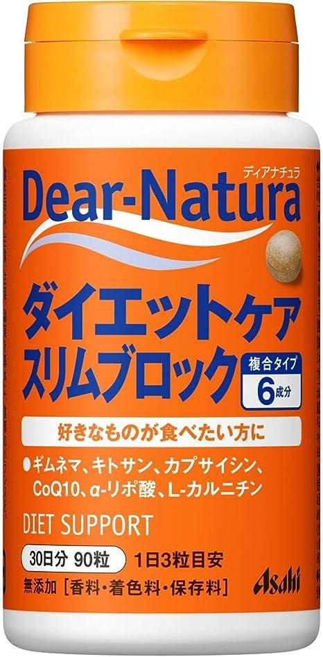 セマフォ冊子に勝るディアナチュラ ダイエットケアスリムブロック 90粒 (30日分)