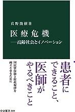 表紙: 医療危機―高齢社会とイノベーション (中公新書) | 真野俊樹
