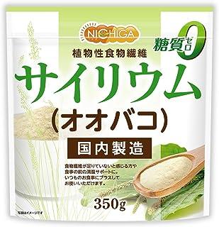 サイリウム(オオバコ) 350g 国内製造 植物性食物繊維 Plantago ovata 糖質ゼロ NICHIGA(ニチガ)