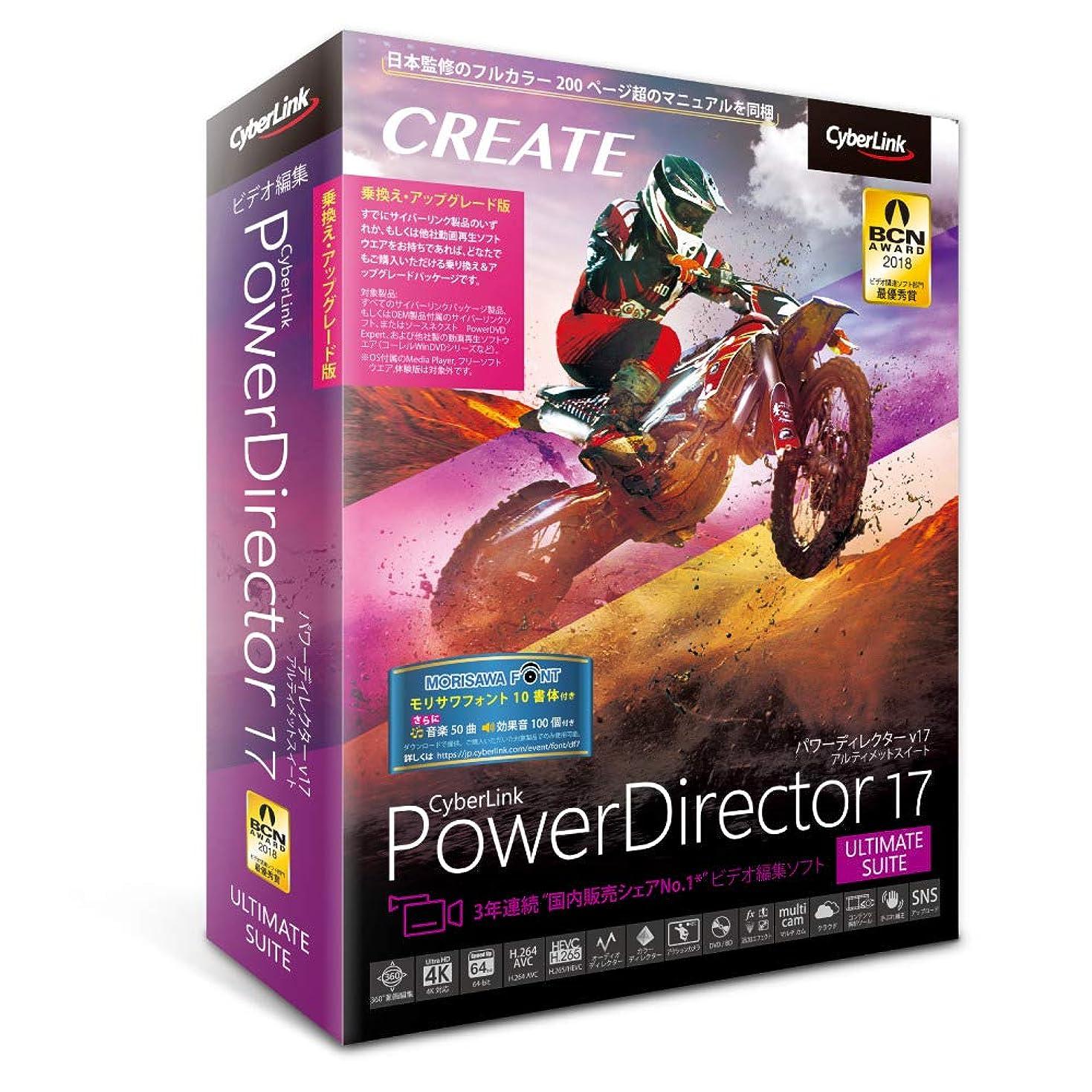 チップ初心者別のサイバーリンク PowerDirector 17 Ultimate Suite 乗換え?アップグレード版