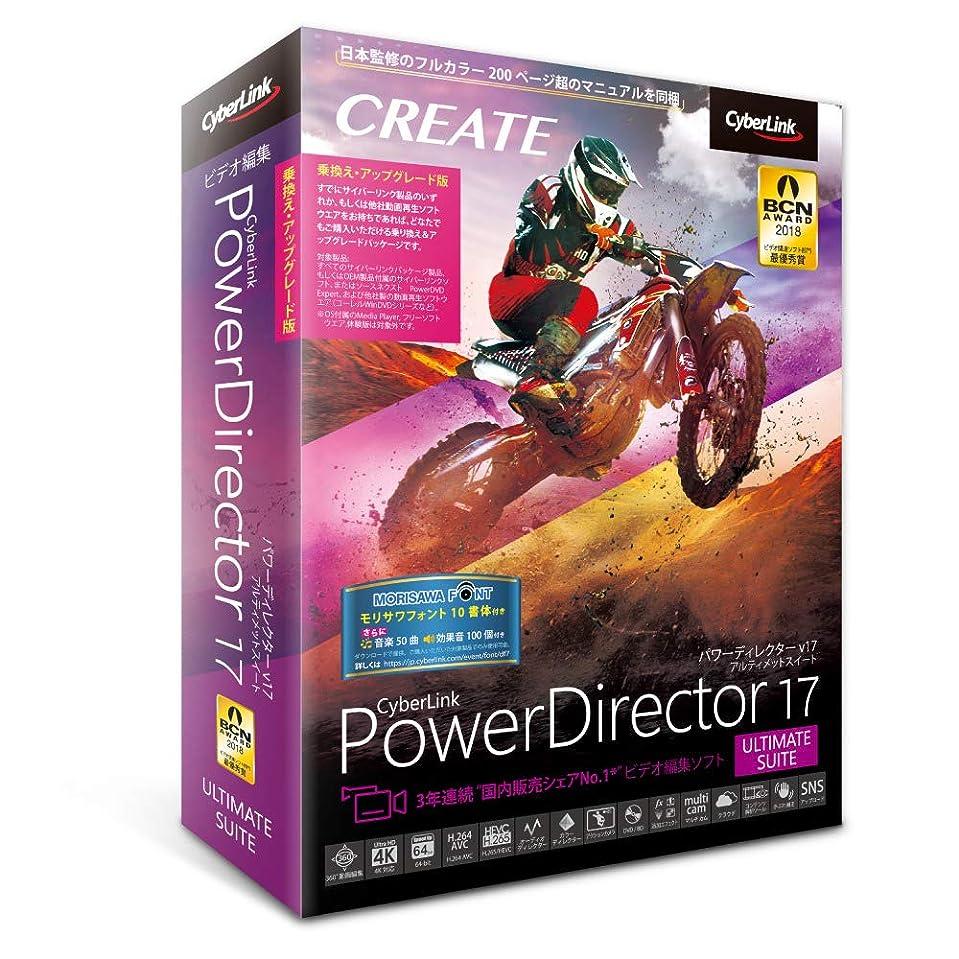 器具雨正午サイバーリンク PowerDirector 17 Ultimate Suite 乗換え?アップグレード版