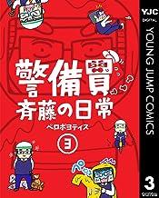 表紙: 警備員斉藤の日常 3 (ヤングジャンプコミックスDIGITAL) | ペロポヨティス