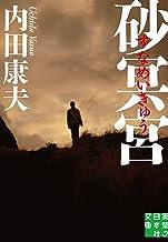 表紙: 砂冥宮 (実業之日本社文庫) | 内田 康夫