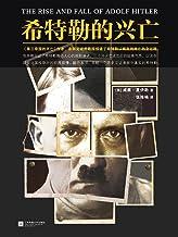 希特勒的兴亡(读客熊猫君出品,本书是了解希特勒一生的极简经典版本。) (读客这本史书真好看文库)