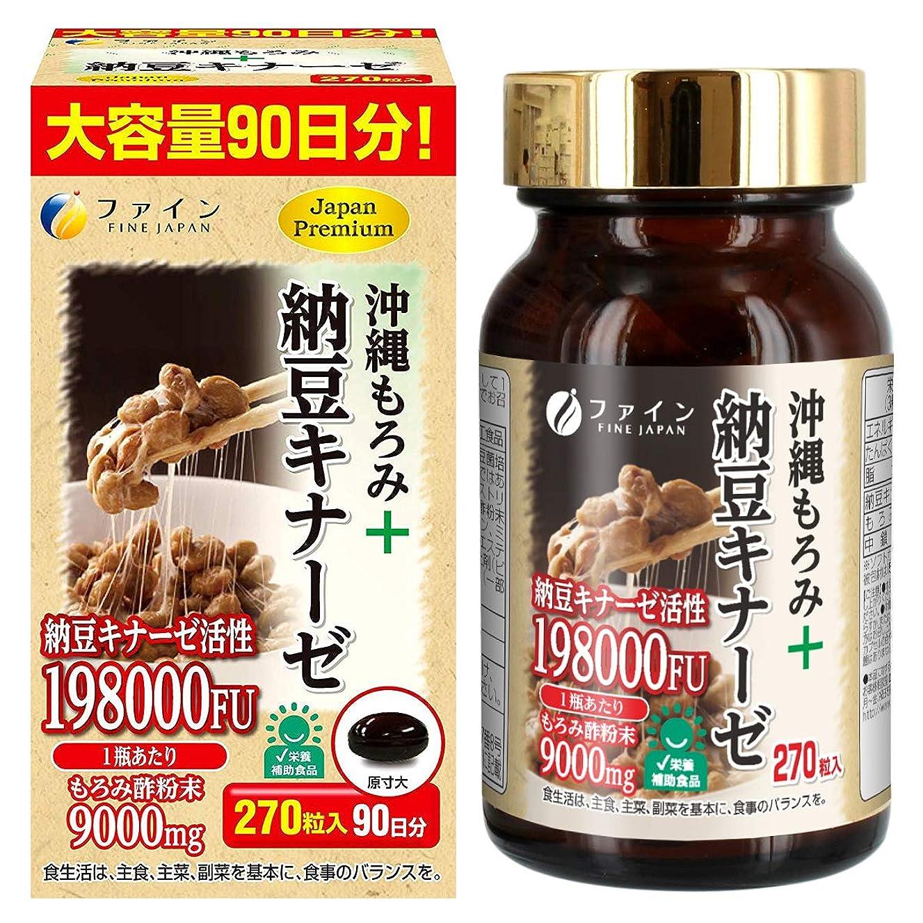 マウスピース高尚なグレードファイン 沖縄もろみ+納豆キナーゼ ナットウキナーゼ活性2,200FU 中鎖脂肪酸配合 大容量 90日分(1日3粒/270粒入)
