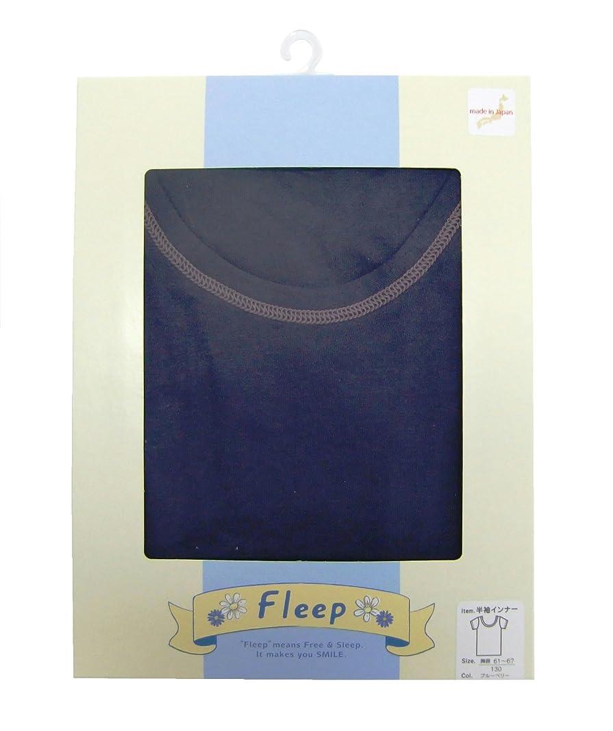 誰の有益オピエートFleep KIDSカジュアル半袖インナー ブルーベリー 100cm